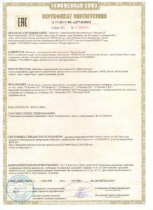 "Сертификат соответствия ""Джитистандарт"""